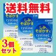 [送料無料]システィナC 210錠×3個セット【第3類医薬品】
