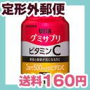 [定形外郵便で送料160円]UHA グミサプリ ビタミンC 60粒(30日分)