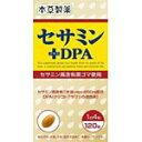 本草製薬 セサミン+DPA 120粒(30日分)*配送分類:1