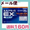 [メール便で送料160円]ルルアタックEX 24錠【第(2)類医薬品】