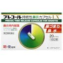 プレコール持続性鼻炎カプセルLX 20カプセル【第(2)類医薬品】(鼻炎薬)*配送分類:1