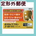 「パブロンゴールドのジェネリック」[定形外郵便]新スカイブブロンゴールド微粒 44包 【第(2)類医薬品】