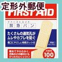 [定形外郵便]ファーストエイド M-100枚