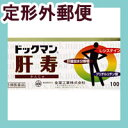[定形外郵便]ドックマン肝寿 100錠 【第3類医薬品】