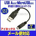 廃番・在庫限りUSB Micro(オス)-USB Aタイプ(オス)変換ケーブルアイネックス(AINEX) USB-115【Micro USB-USB A】【ショートタイプ7.5cm】