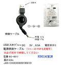 【メール便対応】USB電源供給収縮ケーブルUSB Aタイプ(オス)→DC端子 外径4.0mm 内径1.7mm ブラック COMON(カモン) EC-4017