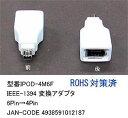 【メール便対応】IEEE1394変換アダプタCOMON(カモン) IPOD-4M6Fホワイト【IEEE1394(6pin) → IEEE1394(4pin)】【iPod用】