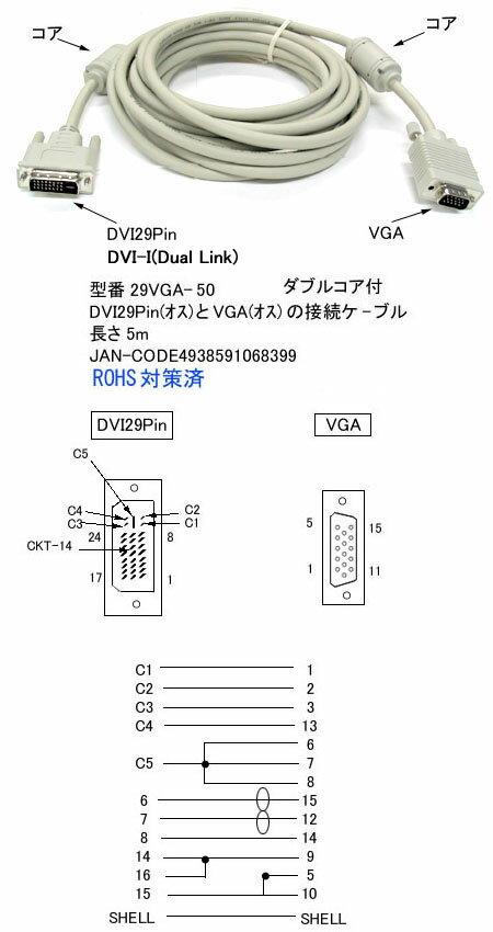 (メール便不可)DVI-D 29pin - VGA接続ケーブル 5mDVI-D 29pin(オス)- VGA端子(オス)COMON(カモン) 29VGA-50【DVI-D 29pin - VGA変換】【5m】