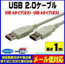 ★メール便対応可能★ USB2.0ケーブル【1m】COMON(カモン) 2AA-10Aタイプ(オス)⇔Aタイプ(オス)ライトグレー端子がUSB2.0 A -USB2.0 A