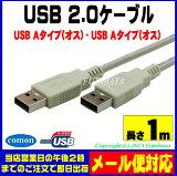 �������б���ǽ��USB2.0�����֥��1m��COMON(�����) 2AA-10A������(����)��A������(����)�饤�ȥ��졼ü�Ҥ�USB2.0 A -USB2.0 A