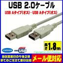 ★メール便対応可能★ Aタイプ(オス)⇔Aタイプ(オス)USB2.0ケーブルCOMON(カモン) 2AA-18長さ1.8mUSB切替器等接続用