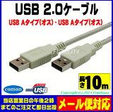 ★メール便対応可能★ Aタイプ(オス)⇔Aタイプ(オス)COMON 2AA-100【USB2.0】注意【A-Aタイプ】USB切替器等の接続用