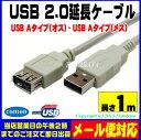 ★メール便対応可能★ USB2.0延長ケーブル 【1m】COMON(カモン) 2AAE-10Aタイプ(オス)⇔Aタイプ(メス)USB2.0ケーブルを延長するケーブルです。