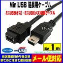 ★メール便対応可能★ ミニUSB 延長ケーブル【1m】COMON(カモン) 5ME-10mini USB Bタイプ(オス)⇔mini USB Bタイプ(メス)【USB2.0対応】Mini USBの延長や端子保護に