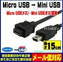 ★メール便対応可能★ Micro USB → Mini USB変換ケーブルCOMON(カモン) MB5M-015Micro Bタイプ (メス)-Mini USB B (オス)変換ケーブル・長さ15cm【USB2.0対応】タブレット・スマホ等に