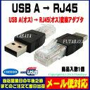 ★メール便対応可能★ USB → RJ45変換アダプタCOMON(カモン) AM-RJ45USB Aタイプ(オス) → RJ45(オス)【USB2.0対応】【RJ45変換】