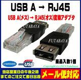 ★メール便対応可能★ USB → LAN変換アダプタCOMON(カモン) AF-RJ45USB → RJ45変換USB A(メス) → RJ45(オス)
