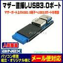 【限定】 USB3.0ポート増設アダプタAINEX(アイネックス) USB-012USB3.0ヘッダー→USB3.0ポートx2個