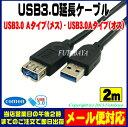 ★メール便対応可能★ USB 3.0延長ケーブル 2mCOMON(カモン) 3AAE-20USB Aタイプ(オス)-USB Aタイプ(メス)長さ:2m【USB3.0延長 2m】【ROHS対策済み】