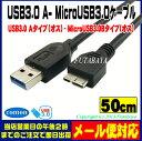 ★メール便対応可能★ USB 3.0-MicroUSBケーブルCOMON(カモン) 3M-05USB3.0 Aタイプ (オス)⇔ MicroUSB3.0 B (オス)