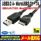 ★メール便対応可能★ MicroUSB3.0-USB3.0ケーブル 1mCOMON(カモン) 3M-10USB3.0 Aタイプ (オス)⇔MicroUSB3.0 B (オス)