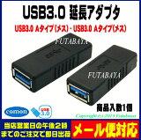 【限定】USB3.0延長アダプタCOMON(カモン) 3AA-EUSB Aタイプ(メス)-USB Aタイプ(メス)【USB3.0延長アダプタ】