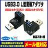 ★メール便対応可能★ USB3.0L型変換アダプタCOMON(カモン) 3AA-MFAUSB3.0 Aタイプ(オス)-USB Aタイプ(メス)【USB3.0 L型アダプタ】