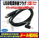 ★メール便対応可能★ USB→DC電源供給ケーブル(外径2.35mm 内径0.7mm)COMON(カモン) DC-2307A先端直角L型コネクタ