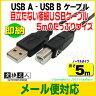 【メール便対応可】極細USB2.0ケーブル【5m】Aタイプ(オス) - Bタイプ(オス)極細USBケーブル 5m 変換名人
