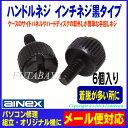 ★メール便対応可能★ ハンドルネジ 黒インチタイプアイネックス(AINEX) PB-031BK黒ケースのパソコンに最適 メンテナンスが簡単になります。黒色 6個入り