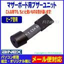 ★メール便対応可能★ マザーボード用ブザーユニットAINEX(アイネックス) BZ-01ビープ音用のブザーユニットです。オリジナル機械等に役立ちます。