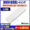 【メール便対応】 熱を電磁波に変換して外部に熱放射するシートアイネックス(AINEX)HT-02A