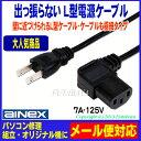 ★メール便対応可能★  AC電源ケーブル極細L型タイプアイネックス(AINEX) ACP-15L-BKやわらか素材使用壁面ぎりぎりまで使える