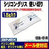 ★メール便対応可能★  シリコングリス 1.5gアイネックス(AINEX) GS-01チップとヒートシンクの間に塗って熱伝導率を高めます1.5g入り