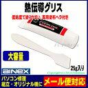 熱伝導グリス 大容量タイプアイネックス(AINEX)GS-04CPUやチップセットなどとヒートシンクの間に塗って使います