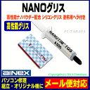 ★メール便対応可能★ 高性能シリコングリスアイネックス(AINEX)TGS-A300高性能ナノパウダー配合のシリコングリス