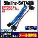 ★メール便対応可能★  Slimline SATA電源変換 セットコネクタ   3Gb/s対応 アイネックス(AINEX)SLS-3005SA薄型光学機器用SlimlineをSATAケーブルに変換
