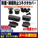 コネクタカバー AV機器おすすめセットアイネックス(AINE...