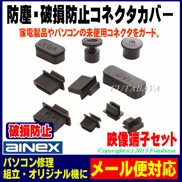 映像端子用コネクタカバーアイネックス(AINEX) DC-016Bパソコン・AV機器の映像…...:futabaya-one:10004086