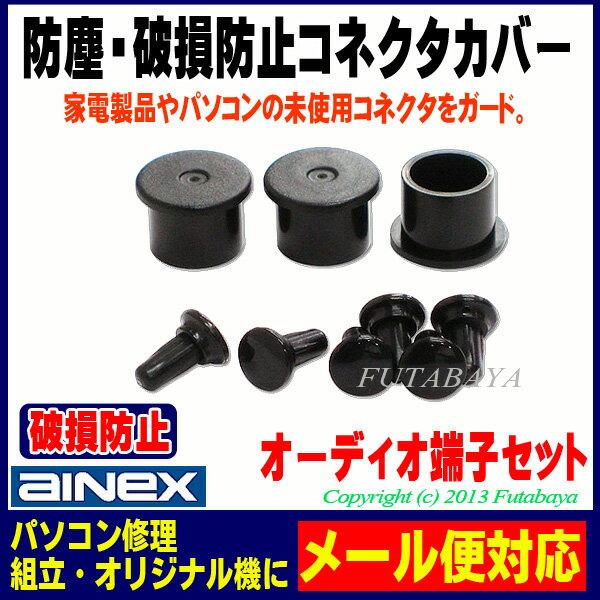 オーディオ端子用コネクタカバーアイネックス(AINEX) DC-015A家電製品・ゲーム・…...:futabaya-one:10004085