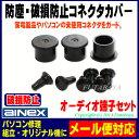 オーディオ端子用コネクタカバーアイネックス(AINEX) DC-015A家電製品・ゲーム・パソコン・テレビ対応
