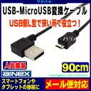 廃番・在庫限りUSB Micro(オス)-USB2.0 Aタイプ(オス)L型変換ケーブルUSB2.0 A(オス)側右L型-MicroUSB(オス)変換ケーブルアイネックス(AINEX) USB-125ケーブル長90cm右L型