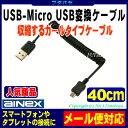 ★メール便対応可能★ USB Micro(オス)-USB2.0 Aタイプ(メス)カールケーブルアイネックス(AINEX) USB-132Micro USB-USB2.0 A変換カールタイプ
