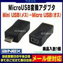 ★メール便対応可能★ MiniUSB-MicroUSBの変換アダプタMini USB(メス)⇔Micro USB(オス)AINEX(アイネックス) ADV-113