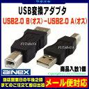 ★メール便対応可能★ USB2.0 Aタイプ-USB2.0 Bタイプ変換アダプタAINEX(アイネックス) ADV-115USB2.0 A(オス) - USB2.0 B(オス)ホストケーブル対応