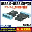 マザーボード上のUSB2.0 10Pin→USB3.0 20Pinに変換AINEX(アイネックス) USB-010A(認識はUSB2.0となります)