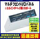 (メール便不可)3.5インチベイ用マルチフロントI/OパネルAINEX AK-ICR-16Aさまざまなメモリースロット対応USB2.0x3・USB3.0x2・eSATAx1ポート