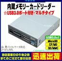 ★税込・配送料込★3.5インチベイ用カードリーダーAINEX AK-ICR-07U3Aさまざまなメモリースロット対応USB3.0x1の外出しポート