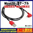 2.4A充電にも対応したMicroUSBケーブルAINEX(アイネックス) USB-146R●2.4A対応●MicroUSB(リバーシブル端子)L型●USB2.0(リバーシブル)●..