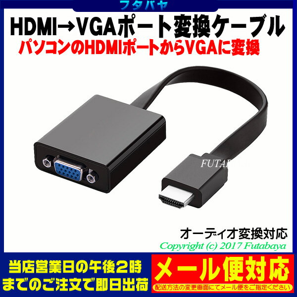 HDMI→VGA変換アダプタAINEX(アイネックス) AMC-HDVGA●HDMI(オス)→VGA15pin(メス)オーディオ対応●ドライバー不要●1920x1080フルHD対応●VGA+Audio出力●小型ボディ